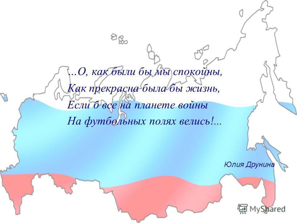 Благо народа – высший закон Свет добра, величие и силу Сквозь века несла народам Русь. Жизнь моя, любовь моя, Россия, Я твоей судьбой горжусь. Славлю путь твой благородный, Твой неповторимый путь. Вечно будь, страна моя, свободной И счастливой вечно