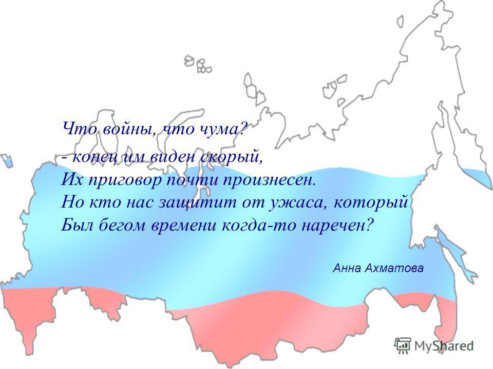 … О, как были бы мы спокойны, Как прекрасна была бы жизнь, Если б все на планете войны На футбольных полях велись !... Юлия Друнина