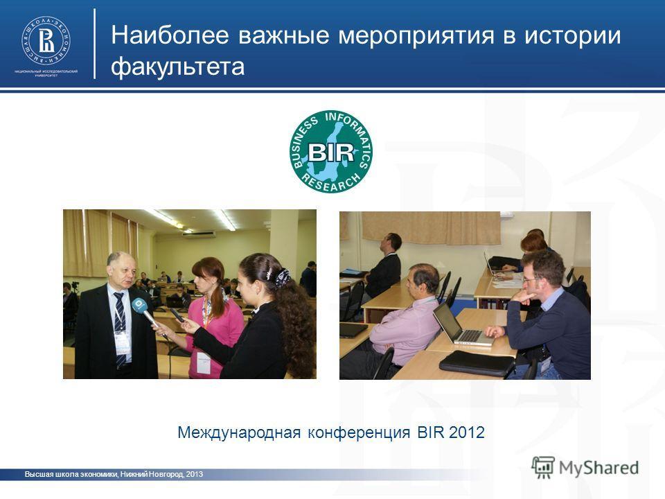 Высшая школа экономики, Нижний Новгород, 2013 Наиболее важные мероприятия в истории факультета Факультет сегодня Международная конференция BIR 2012