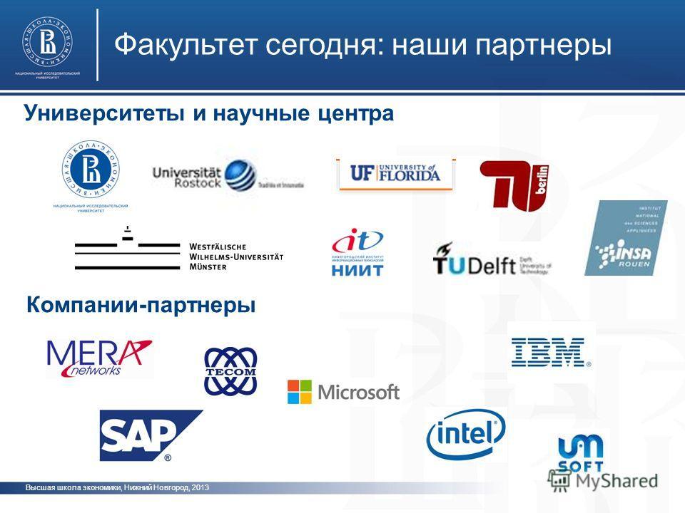 Высшая школа экономики, Нижний Новгород, 2013 Факультет сегодня: наши партнеры Университеты и научные центра Компании-партнеры