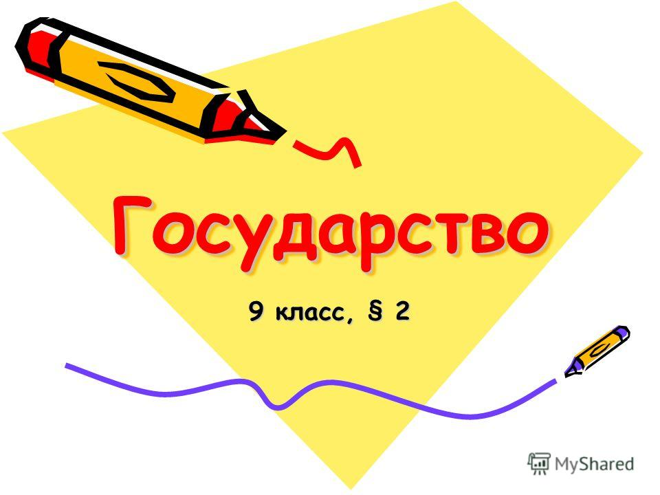 ГосударствоГосударство 9 класс, § 2