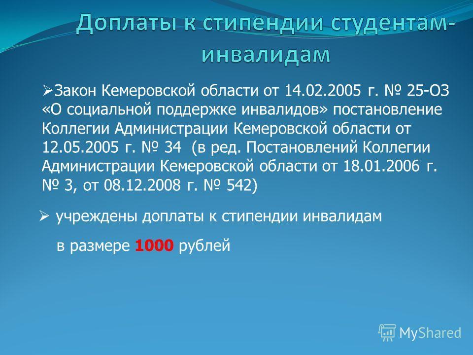 Закон Кемеровской области от 14.02.2005 г. 25-ОЗ «О социальной поддержке инвалидов» постановление Коллегии Администрации Кемеровской области от 12.05.2005 г. 34 (в ред. Постановлений Коллегии Администрации Кемеровской области от 18.01.2006 г. 3, от 0