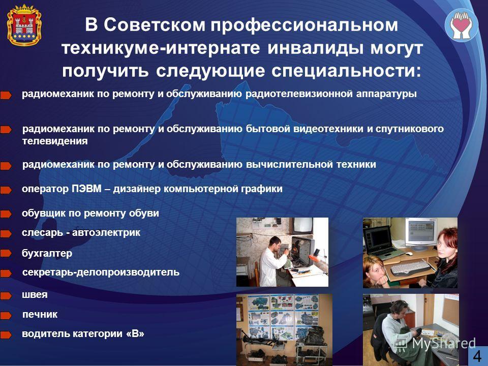 В Советском профессиональном техникуме-интернате инвалиды могут получить следующие специальности: радиомеханик по ремонту и обслуживанию радиотелевизионной аппаратуры радиомеханик по ремонту и обслуживанию бытовой видеотехники и спутникового телевиде