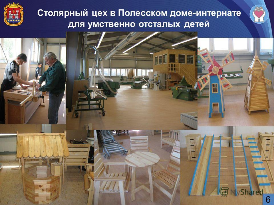 Столярный цех в Полесском доме-интернате для умственно отсталых детей 6