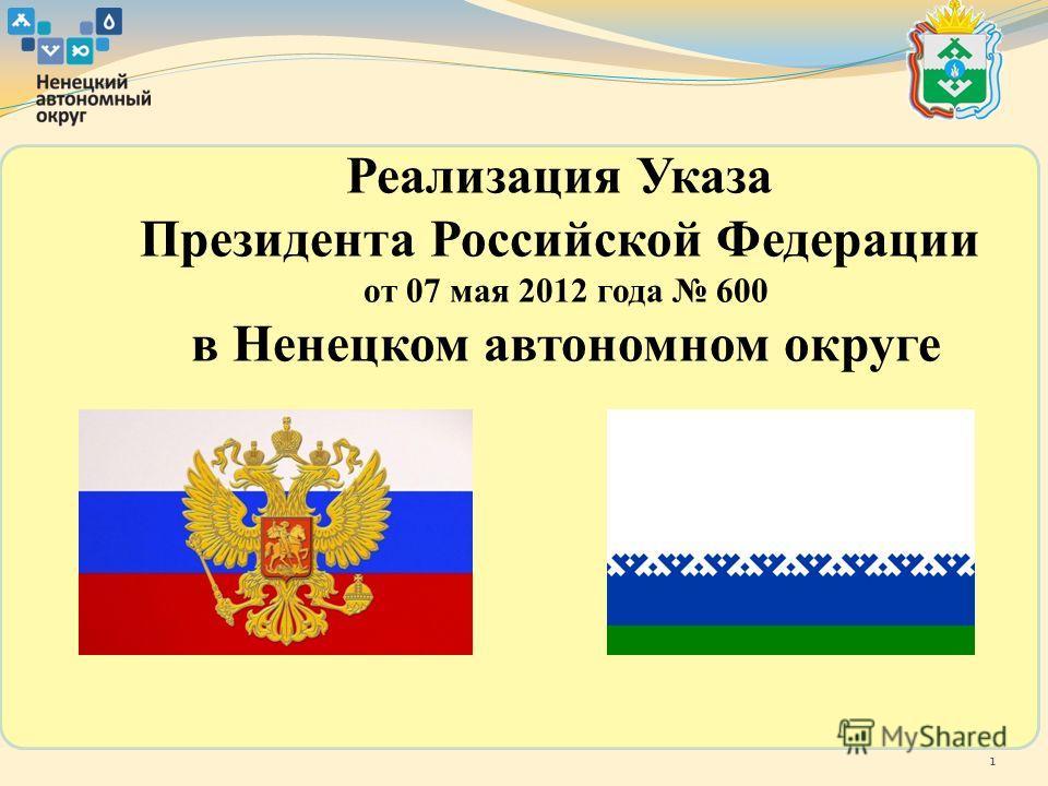1 Реализация Указа Президента Российской Федерации от 07 мая 2012 года 600 в Ненецком автономном округе