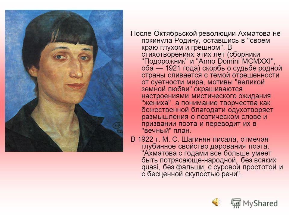 После Октябрьской революции Ахматова не покинула Родину, оставшись в