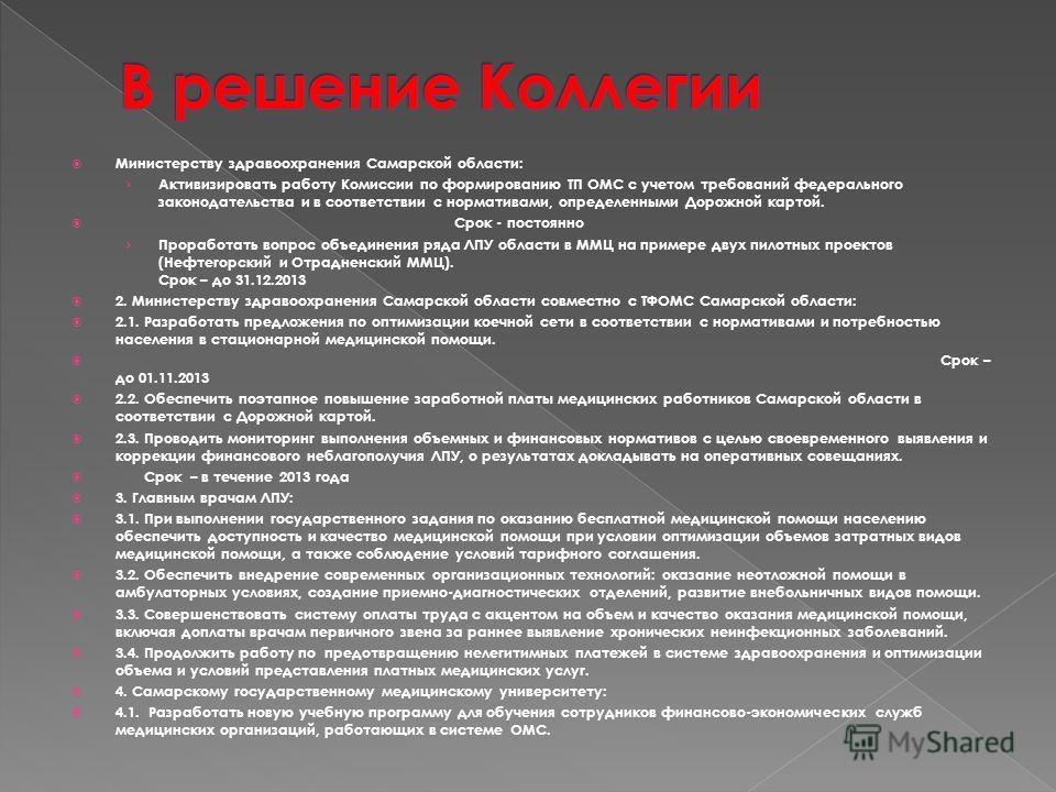 Министерству здравоохранения Самарской области: Активизировать работу Комиссии по формированию ТП ОМС с учетом требований федерального законодательства и в соответствии с нормативами, определенными Дорожной картой. Срок - постоянно Проработать вопрос