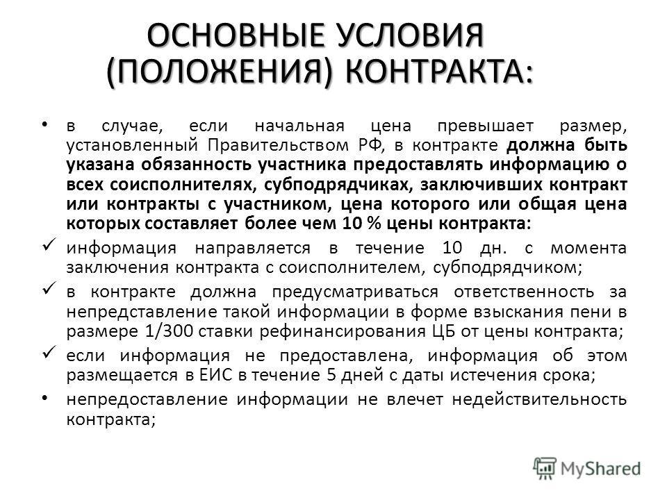 в случае, если начальная цена превышает размер, установленный Правительством РФ, в контракте должна быть указана обязанность участника предоставлять информацию о всех соисполнителях, субподрядчиках, заключивших контракт или контракты с участником, це