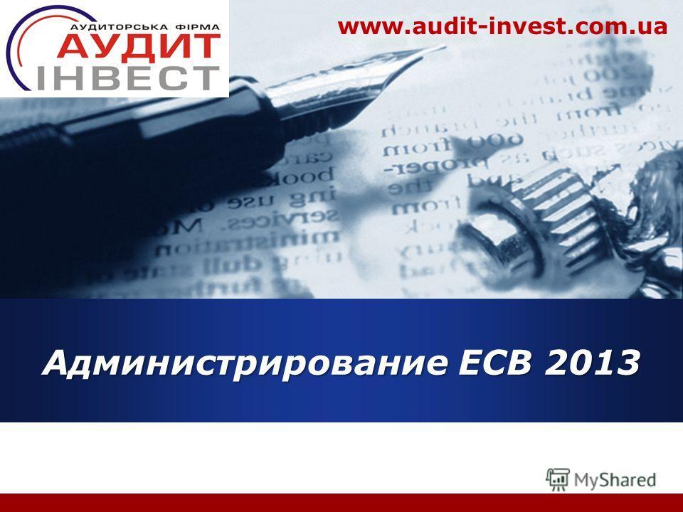 Company LOGO Администрирование ЕСВ 2013 www.audit-invest.com.ua