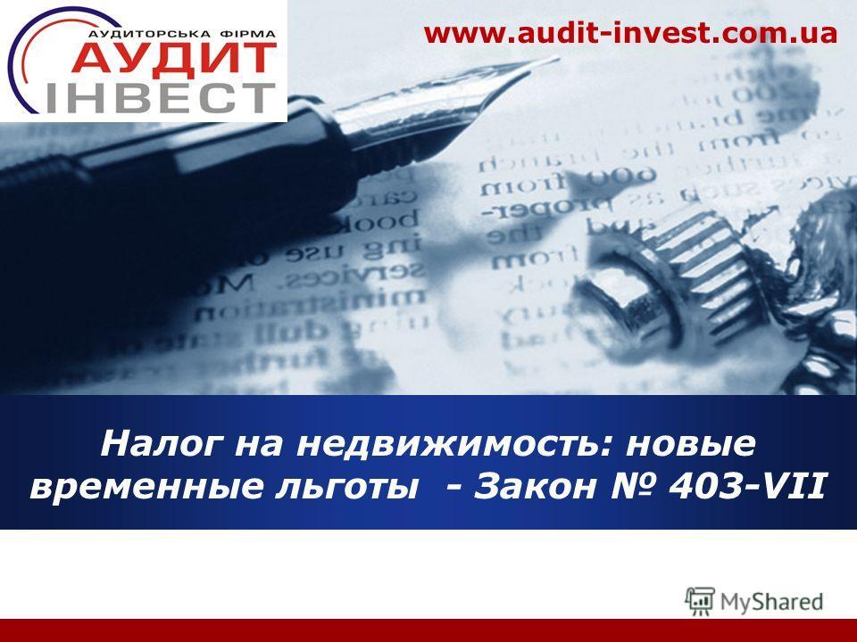 Company LOGO Налог на недвижимость: новые временные льготы - Закон 403-VII www.audit-invest.com.ua