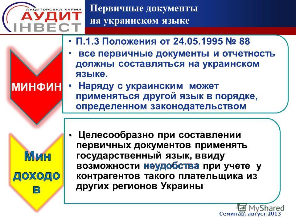 МИНФИН П.1.3 Положения от 24.05.1995 88 все первичные документы и отчетность должны составляться на украинском языке. Наряду с украинским может применяться другой язык в порядке, определенном законодательством Первичные документы на украинском языке