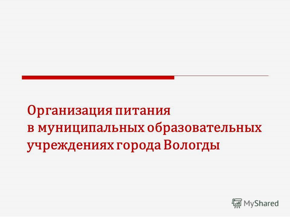 Организация питания в муниципальных образовательных учреждениях города Вологды
