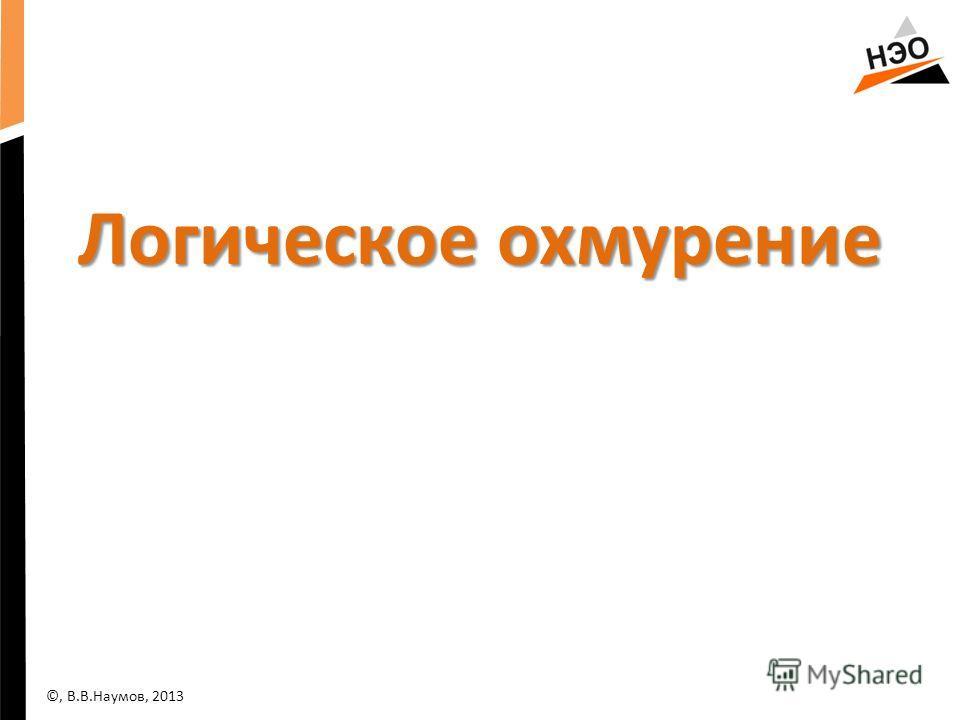 Логическое охмурение ©, В.В.Наумов, 2013