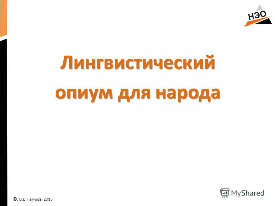 Лингвистический опиум для народа ©, В.В.Наумов, 2013