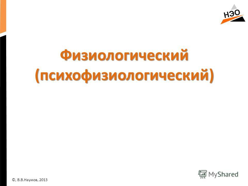 Физиологический (психофизиологический) ©, В.В.Наумов, 2013