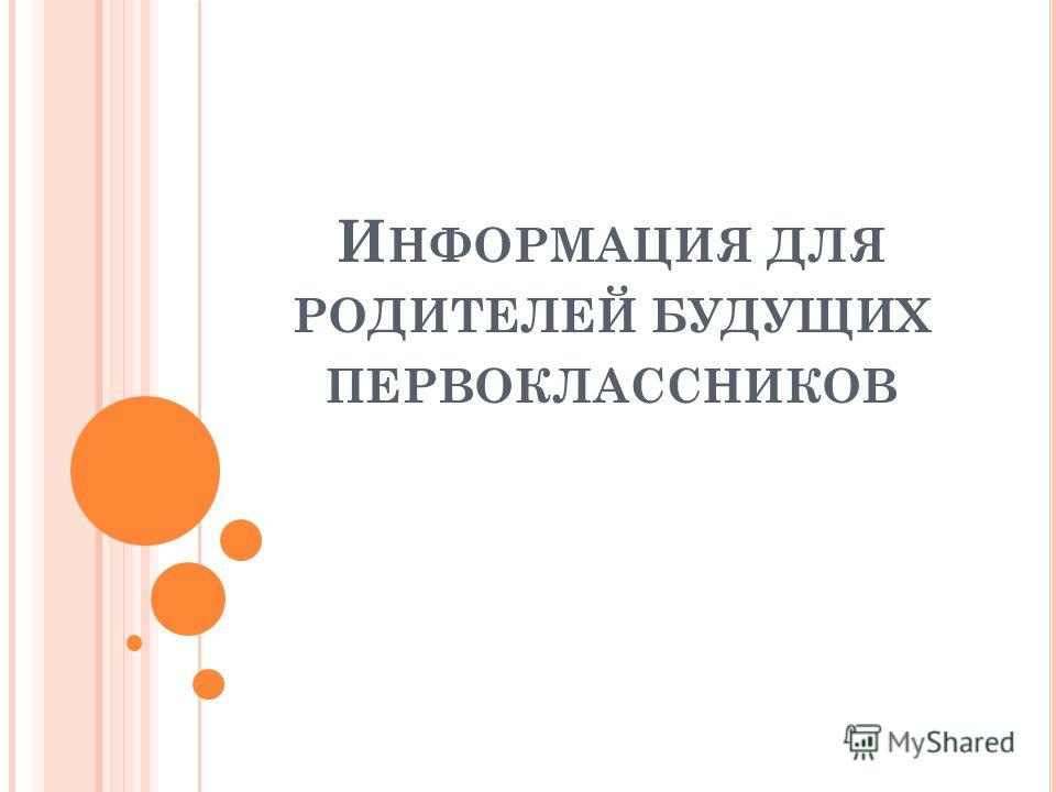 И НФОРМАЦИЯ ДЛЯ РОДИТЕЛЕЙ БУДУЩИХ ПЕРВОКЛАССНИКОВ