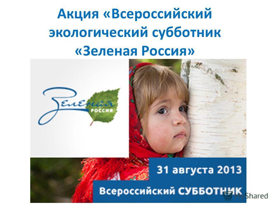 Акция «Всероссийский экологический субботник «Зеленая Россия»