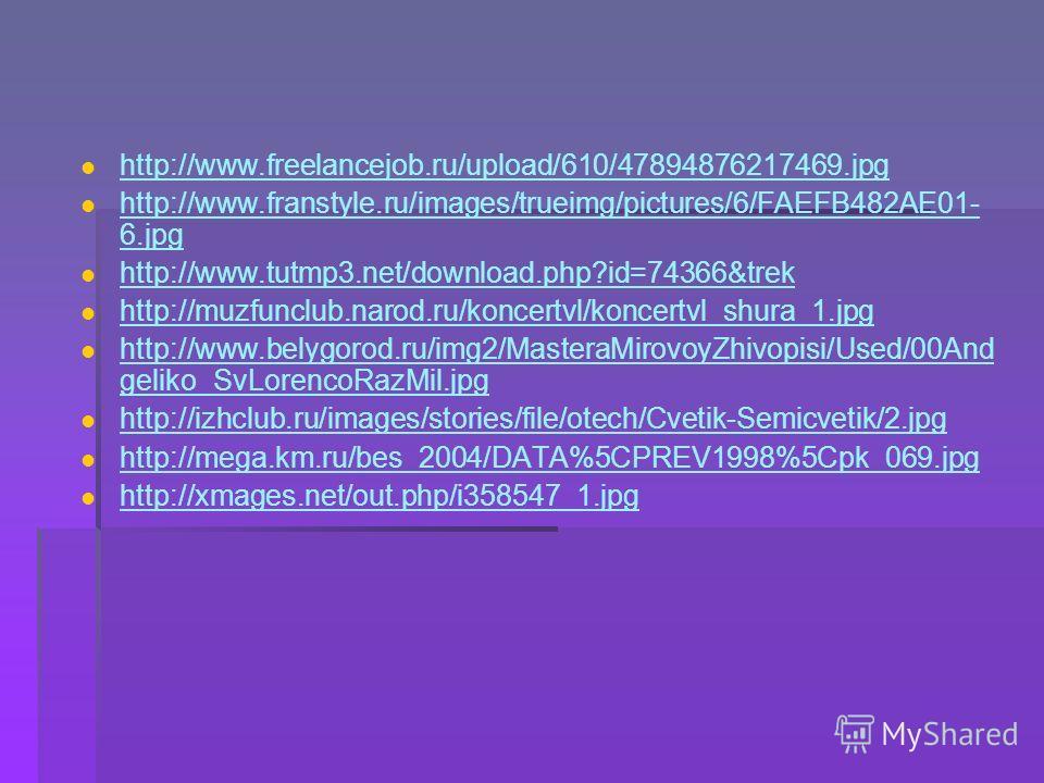 http://www.freelancejob.ru/upload/610/47894876217469.jpg http://www.franstyle.ru/images/trueimg/pictures/6/FAEFB482AE01- 6.jpg http://www.franstyle.ru/images/trueimg/pictures/6/FAEFB482AE01- 6.jpg http://www.tutmp3.net/download.php?id=74366&trek http
