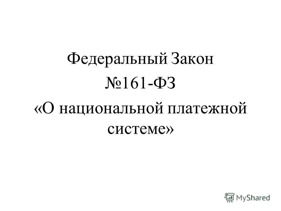 Федеральный Закон 161-ФЗ «О национальной платежной системе»