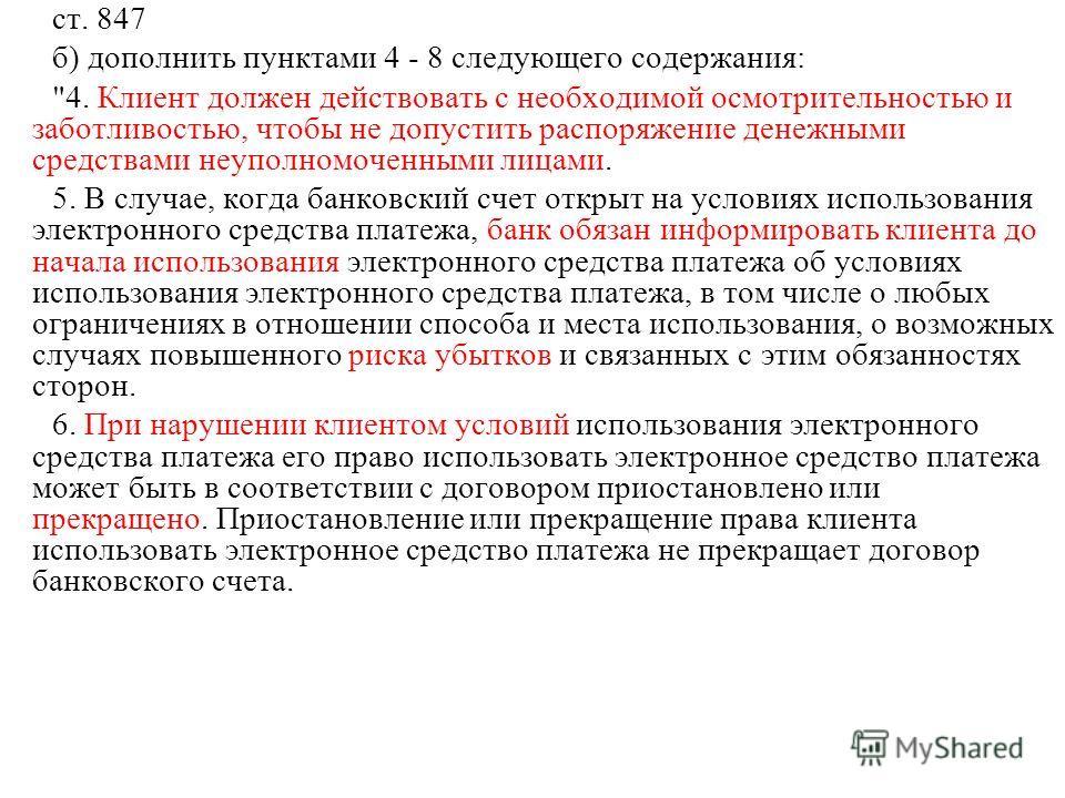 ст. 847 б) дополнить пунктами 4 - 8 следующего содержания: