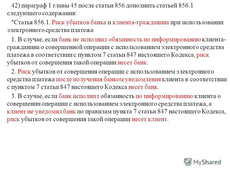 42) параграф 1 главы 45 после статьи 856 дополнить статьей 856.1 следующего содержания: