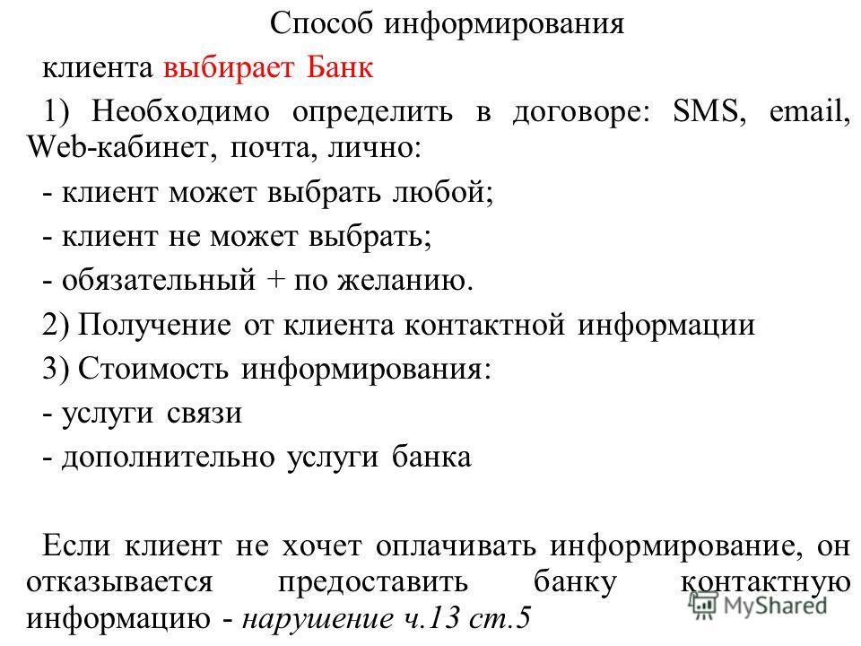 Способ информирования клиента выбирает Банк 1) Необходимо определить в договоре: SMS, email, Web-кабинет, почта, лично: - клиент может выбрать любой; - клиент не может выбрать; - обязательный + по желанию. 2) Получение от клиента контактной информаци