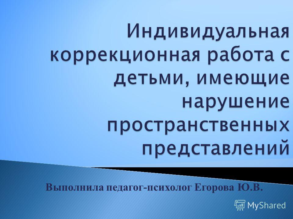 Выполнила педагог-психолог Егорова Ю.В.