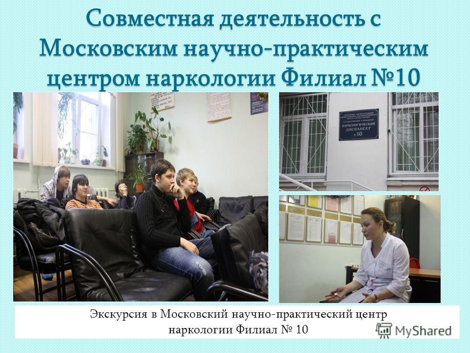 Совместная деятельность с Московским научно-практическим центром наркологии Филиал 10 Экскурсия в Московский научно-практический центр наркологии Филиал 10