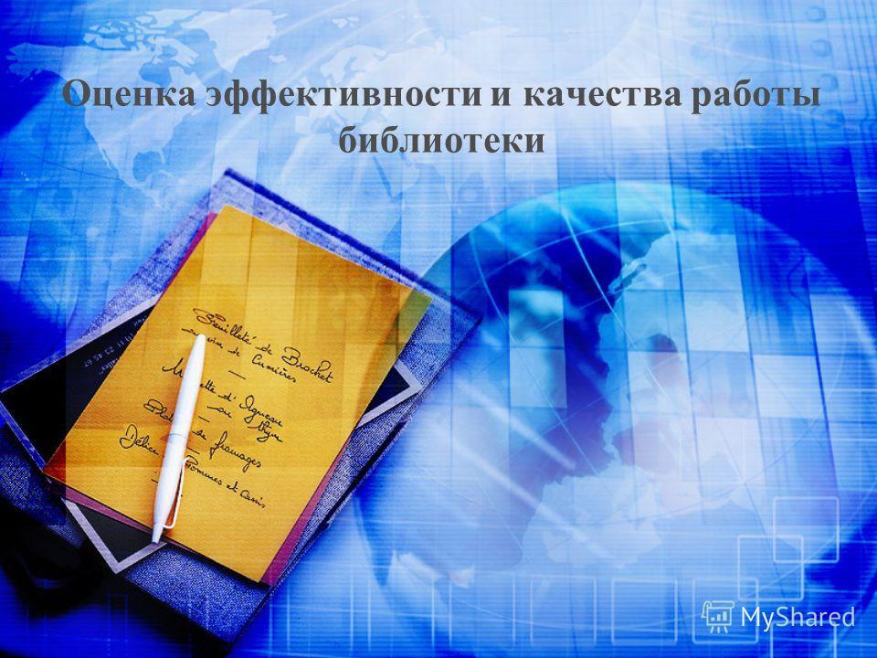 Оценка эффективности и качества работы библиотеки