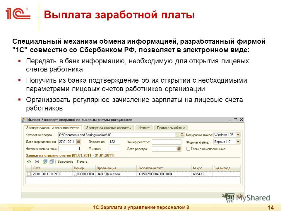 1С:Зарплата и управление персоналом 8 14 Выплата заработной платы Специальный механизм обмена информацией, разработанный фирмой