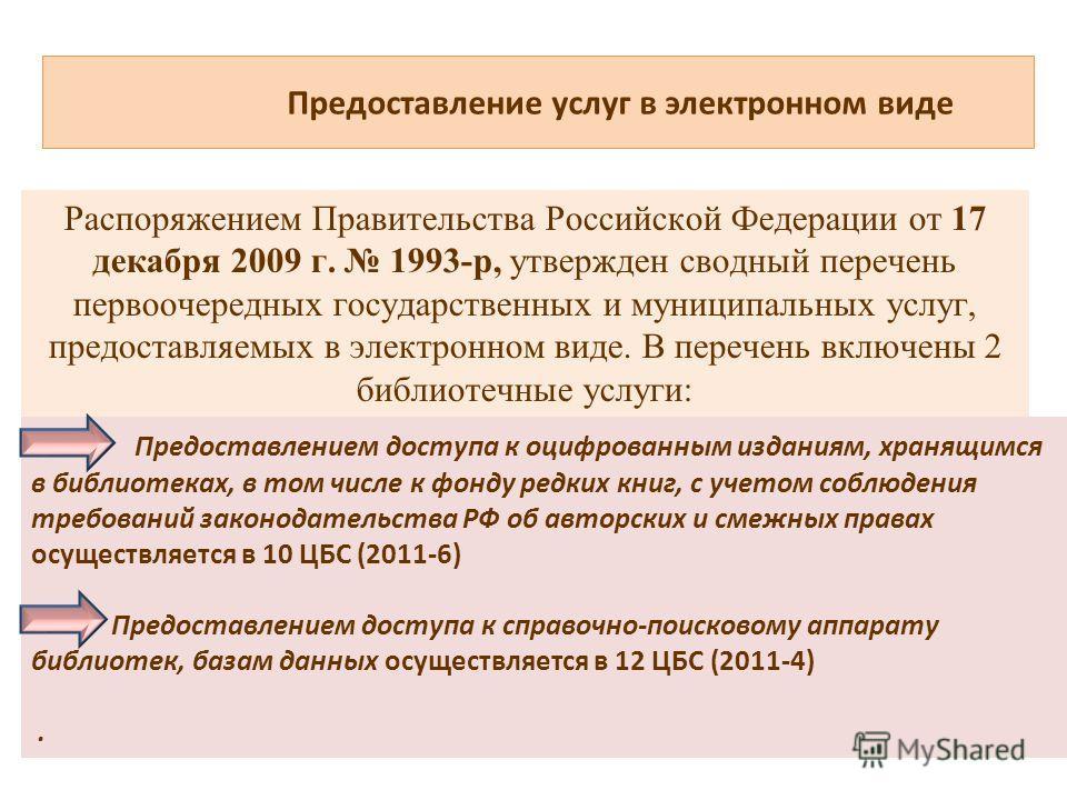 Предоставление услуг в электронном виде Распоряжением Правительства Российской Федерации от 17 декабря 2009 г. 1993-р, утвержден сводный перечень первоочередных государственных и муниципальных услуг, предоставляемых в электронном виде. В перечень вкл