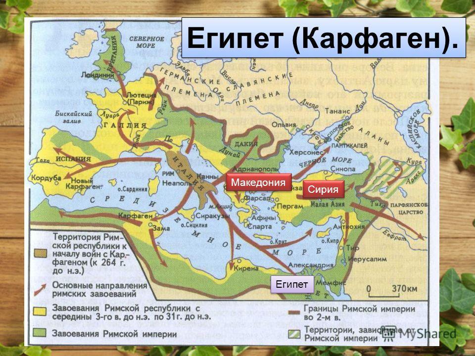 Македония Сирия Египет Египет (Карфаген).