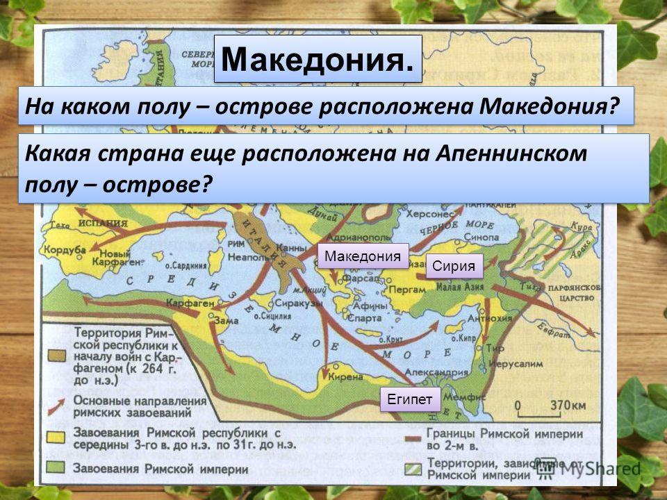 Македония Сирия Египет Македония. На каком полу – острове расположена Македония? Какая страна еще расположена на Апеннинском полу – острове?