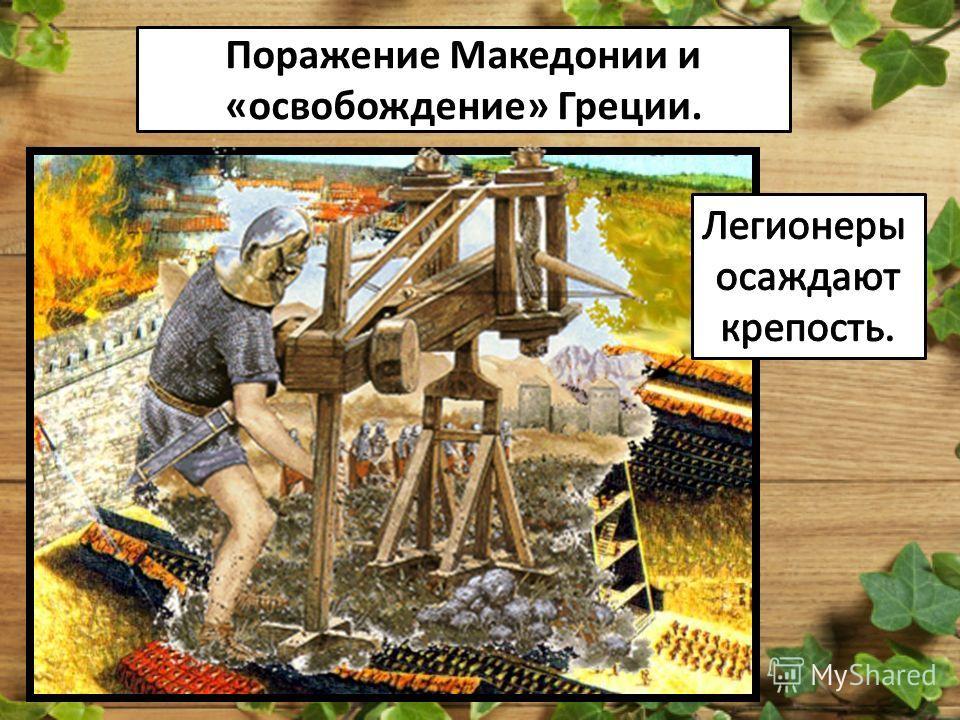 Поражение Македонии и «освобождение» Греции.