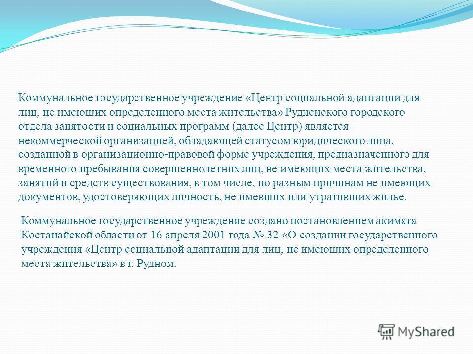 КГУ «Центр социальной адаптации для лиц, не имеющих определенного места жительства» Рудненского городского отдела занятости и социальных программ