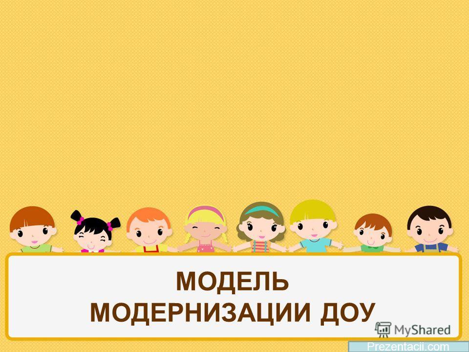 МОДЕЛЬ МОДЕРНИЗАЦИИ ДОУ Prezentacii.com