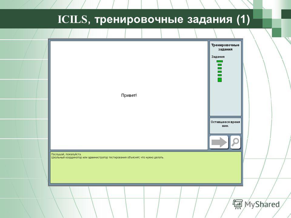 ICILS, тренировочные задания (1)