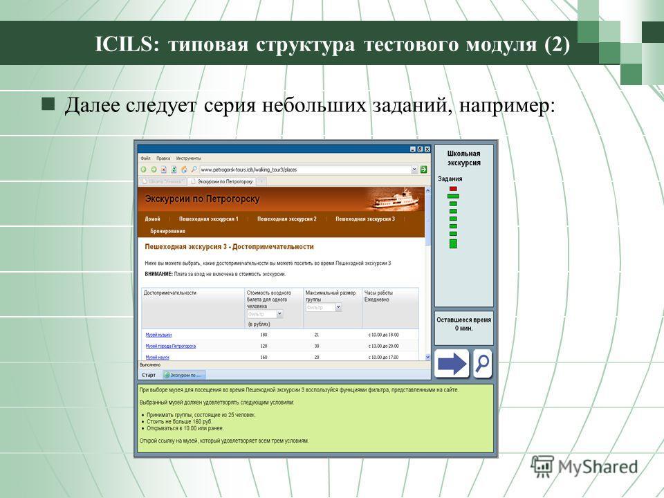 ICILS: типовая структура тестового модуля (2) Далее следует серия небольших заданий, например: