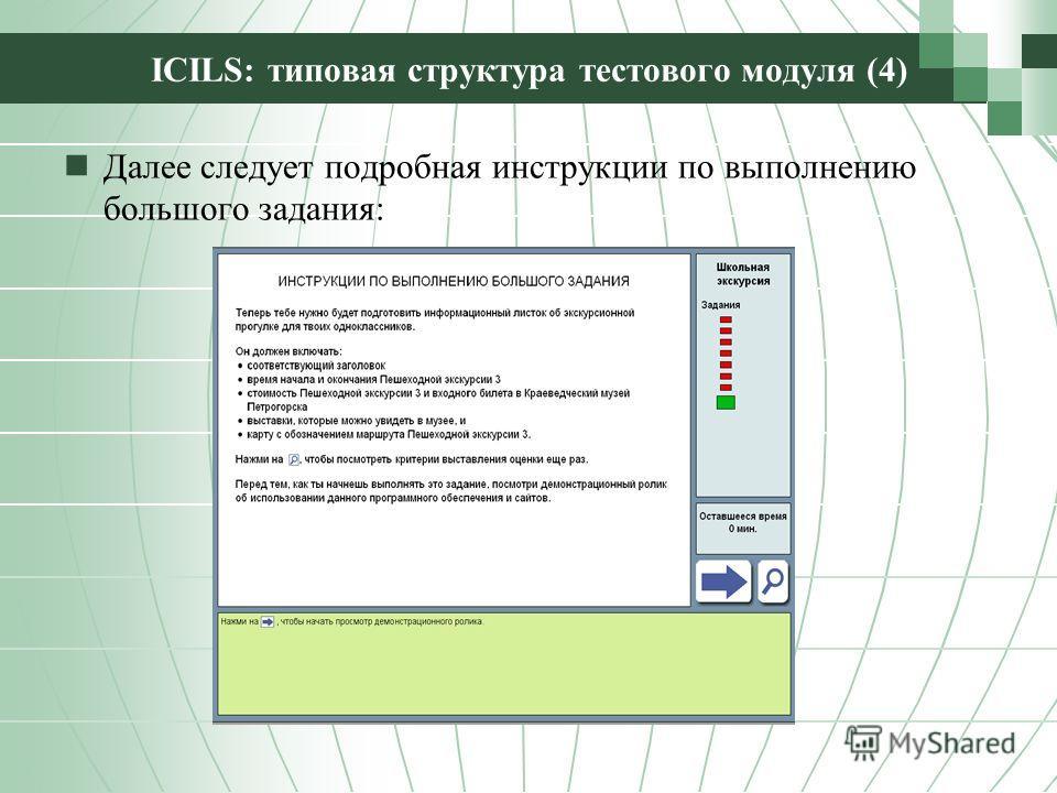 ICILS: типовая структура тестового модуля (4) Далее следует подробная инструкции по выполнению большого задания: