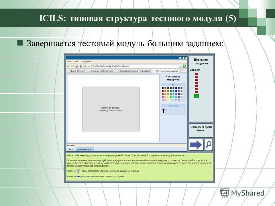 ICILS: типовая структура тестового модуля (5) Завершается тестовый модуль большим заданием: