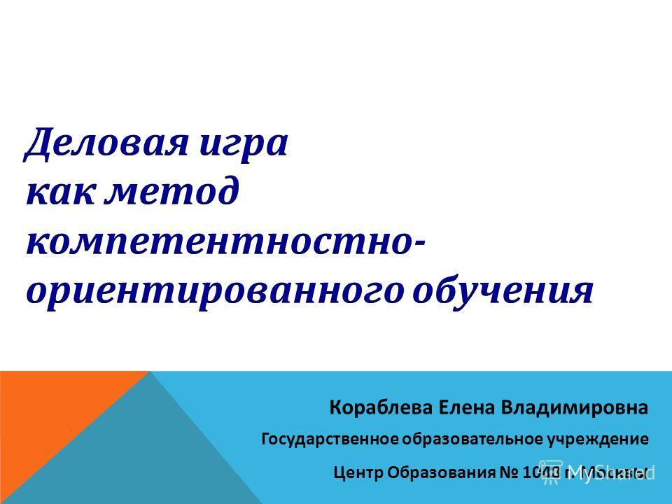 Кораблева Елена Владимировна Государственное образовательное учреждение Центр Образования 1048 г. Москв ы