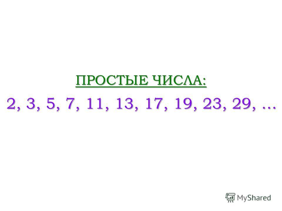 ПРОСТЫЕ ЧИСЛА: 2, 3, 5, 7, 11, 13, 17, 19, 23, 29, …