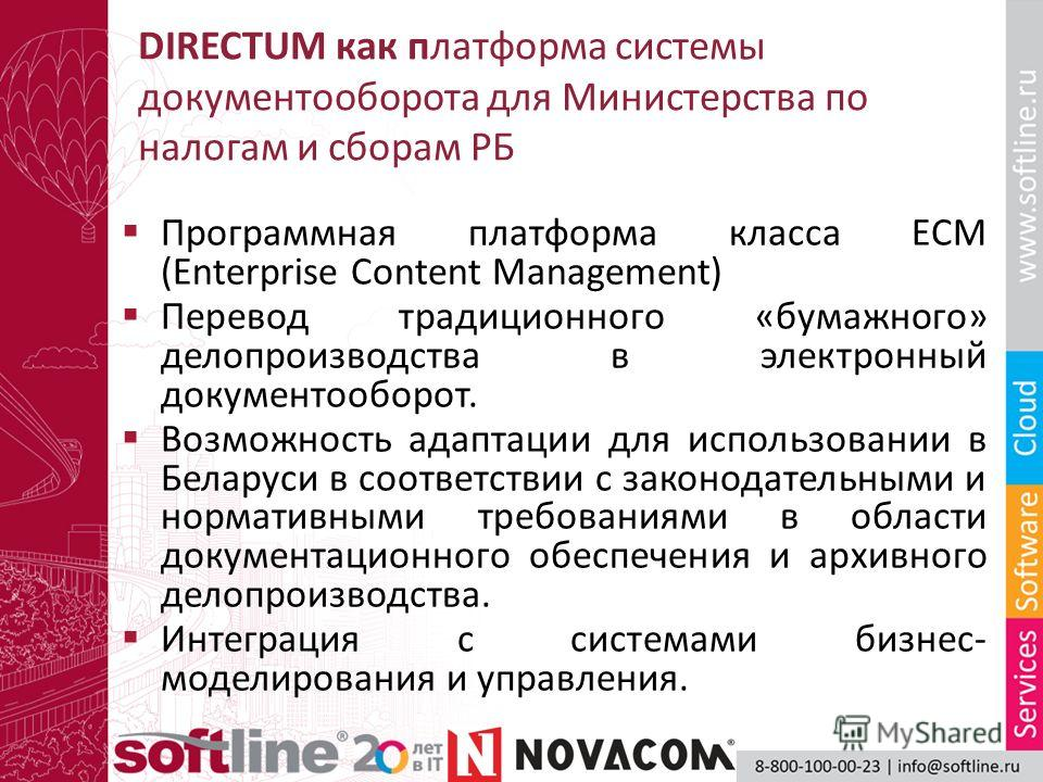 DIRECTUM как платформа системы документооборота для Министерства по налогам и сборам РБ Программная платформа класса ECM (Enterprise Content Management) Перевод традиционного «бумажного» делопроизводства в электронный документооборот. Возможность ада