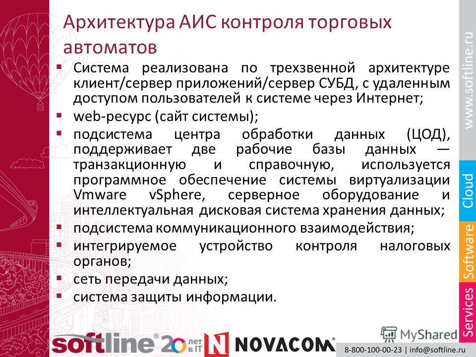 Система реализована по трехзвенной архитектуре клиент/сервер приложений/сервер СУБД, с удаленным доступом пользователей к системе через Интернет; web-ресурс (сайт системы); подсистема центра обработки данных (ЦОД), поддерживает две рабочие базы данны