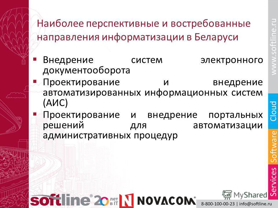 Наиболее перспективные и востребованные направления информатизации в Беларуси Внедрение систем электронного документооборота Проектирование и внедрение автоматизированных информационных систем (АИС) Проектирование и внедрение портальных решений для а
