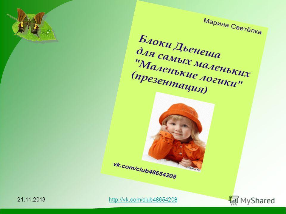 21.11.2013http://vk.com/club48654208