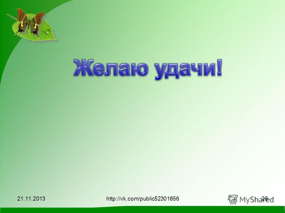 21.11.2013http://vk.com/public5230165628