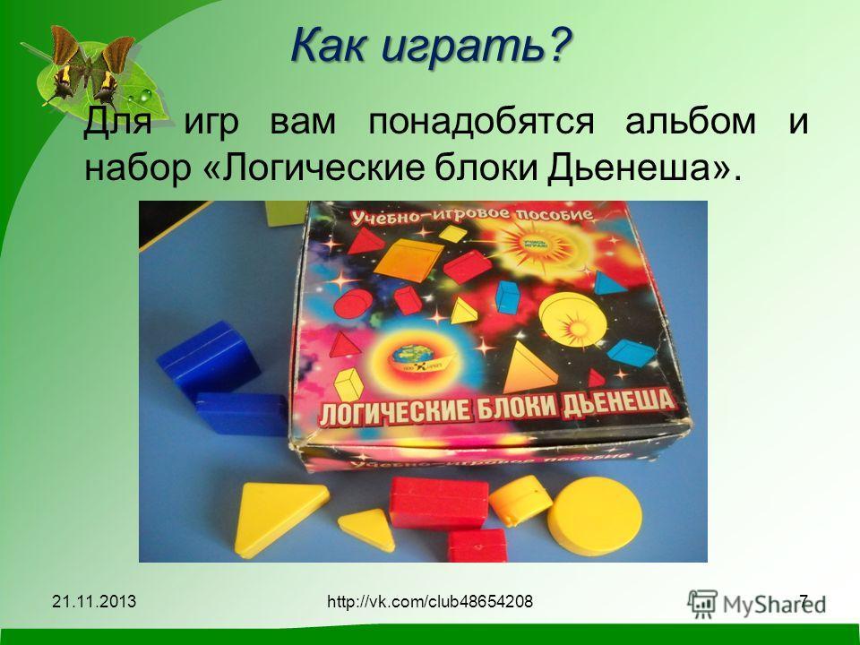 Как играть? Для игр вам понадобятся альбом и набор «Логические блоки Дьенеша». 21.11.2013http://vk.com/club486542087