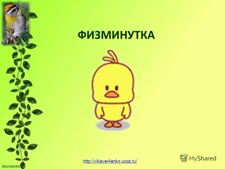 ФИЗМИНУТКА http://vikaver4enko.ucoz.ru/