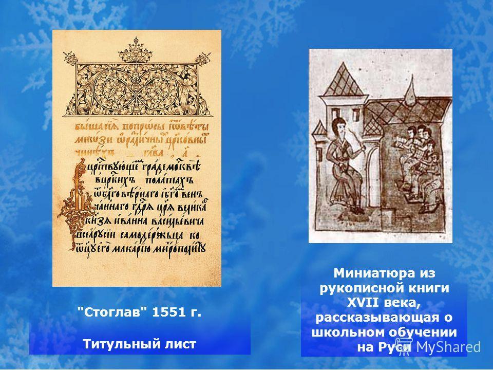 Стоглав 1551 г. Титульный лист Миниатюра из рукописной книги XVII века, рассказывающая о школьном обучении на Руси
